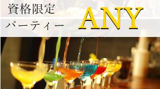 東京大阪の資格限定ハイステータス婚活パーティーならANY